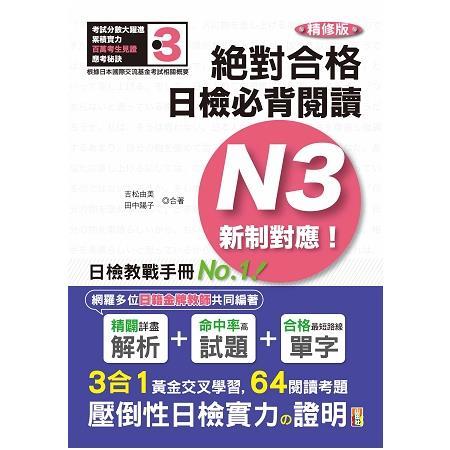 精修版 新制對應 絕對合格!日檢必背閱讀N3(25K)