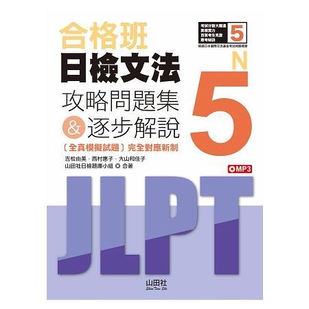 合格班日檢文法N5—攻略問題集&逐步解說(18K+MP3)