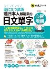 連日本人都驚呆的日文單字心智地圖(附1CD+17組拉頁)