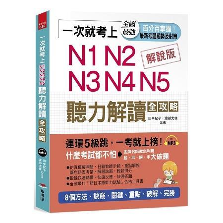 一次就考上N1 N2 N3 N4 N5聽力解讀全攻略-8個方法,完勝新日檢(附MP3)