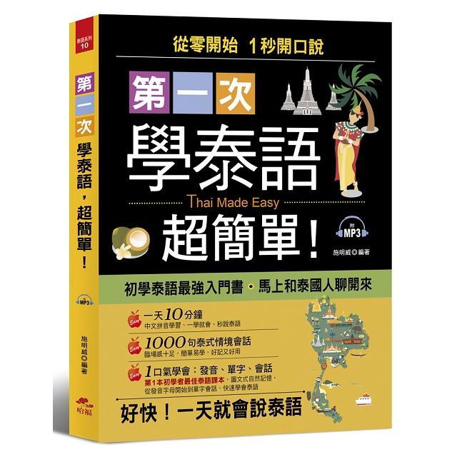 第一次學泰語,超簡單-從零開始,1秒開口說(附MP3)