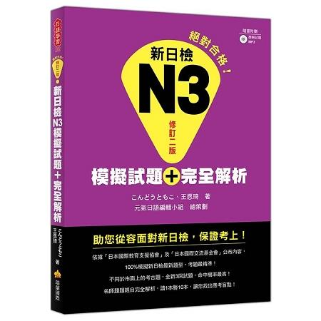 新日檢N3模擬試題+完全解析修訂二版(隨書附贈聽解試題MP3)