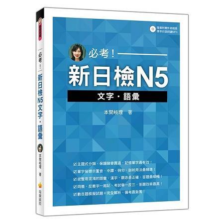 必考!新日檢N5文字.語彙(隨書附贈作者親錄標準日語朗讀MP3)