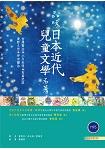 品味日本近代兒童文學名著【日中對照】(32K彩圖+2 朗讀MP3)
