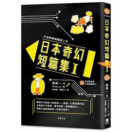 日語閱讀越聽越上手-日本奇幻短篇集Ⅰ(附情境配樂日語朗讀MP3)