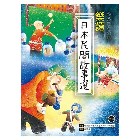 樂讀日本民間故事選【日中對照】(20K+朗讀MP3)