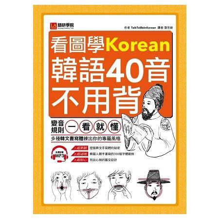 看圖學韓語40音不用背:變音規則一看就懂,多種韓文書寫體練出你的專屬風格(附MP3)