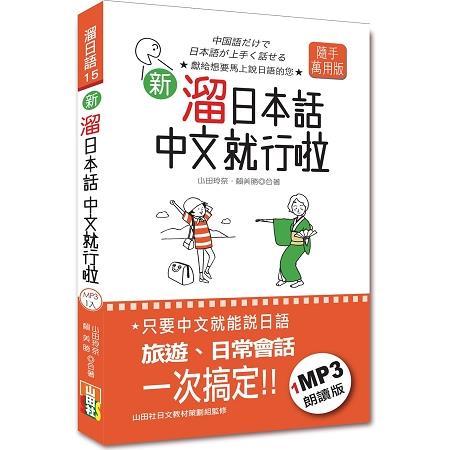攜帶本-新溜日本話中文就行啦(48K+1MP3)