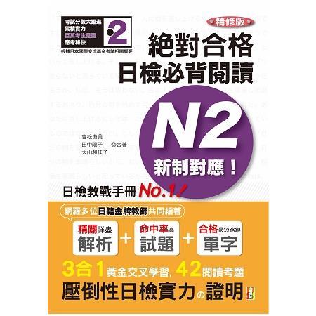 精修版 新制對應 絕對合格!日檢必背閱讀N2(25K)