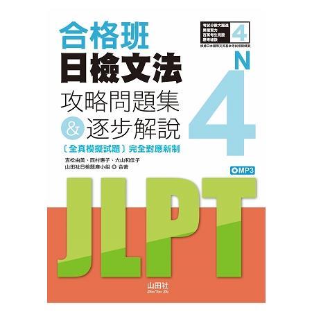 合格班日檢文法N4-攻略問題集&逐步解說(18K+MP3)