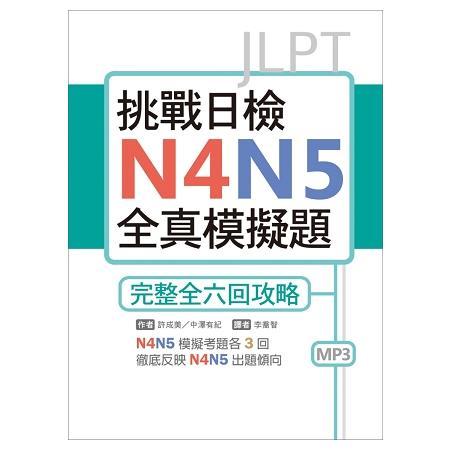 挑戰日檢N4N5全真模擬題:完整全六回攻略(16K+1MP3)
