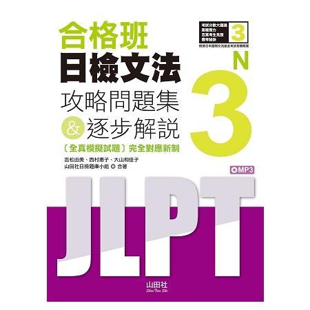 合格班日檢文法N3—攻略問題集&逐步解說(18K+MP3)