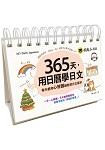 365天,用日曆學日文(附1CD+防水收藏盒)