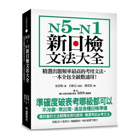 N5-N1新日檢文法大全:精選出題頻率最高的考用文法,一本全包全級數通用!