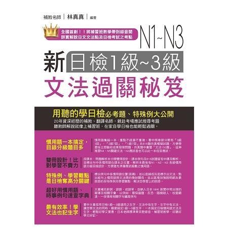 新日檢1-3級文法過關秘笈【文法+解析,雙書版】(附MP3)