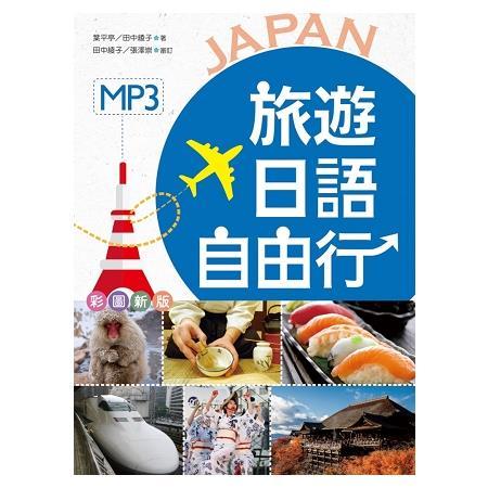 旅遊日語自由行【彩圖版】(32K軟精裝+1MP3)