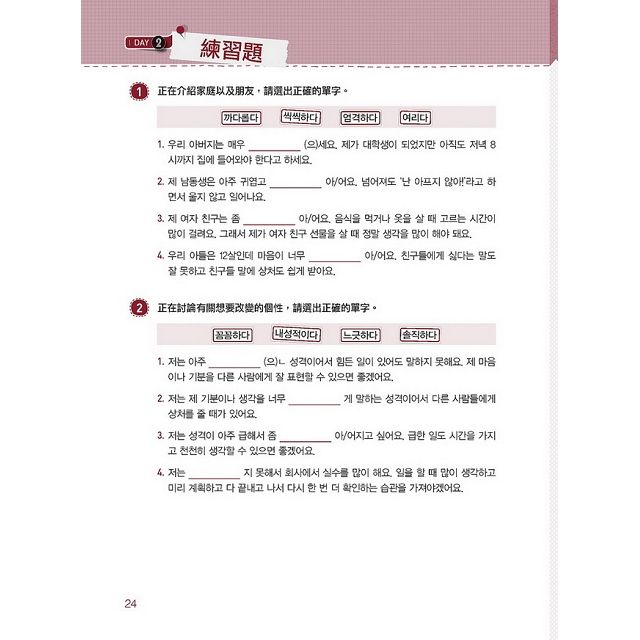 史上最強心智圖聯想速記韓語單字:一張圖就記住20個以上的生活必備詞彙(附MP3)