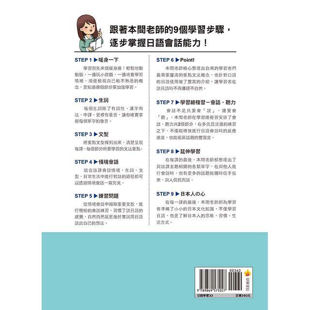 元氣日語會話初級全新修訂版(隨書附贈作者親錄標準日語朗讀MP3)