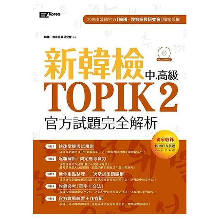 新韓檢中高級TOPIK2官方試題完全解析(附聽力試題MP3)