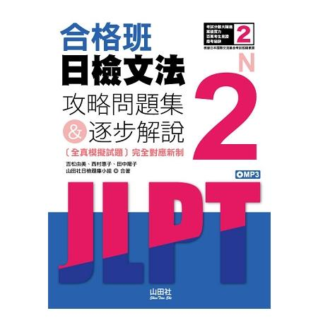 合格班日檢文法N2—攻略問題集&逐步解說(18K+MP3)