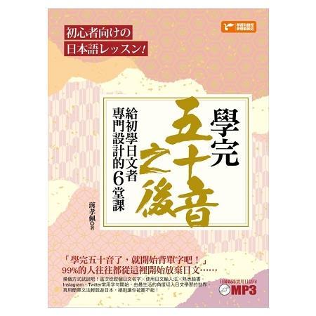 學完五十音之後:給初學日文者專門設計的6堂課