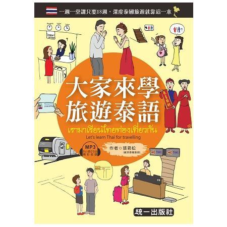大家來學旅遊泰語 (附MP3+贈隨身旅遊小手冊)