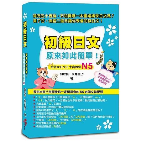 初級日文原來如此簡單:給背完五十音的你N5(免費贈送MP3,全書會話單字完整收錄)