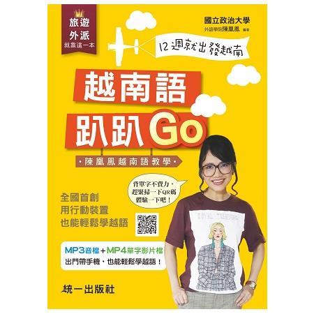越南語趴趴Go :  陳凰鳳越南語教學 /