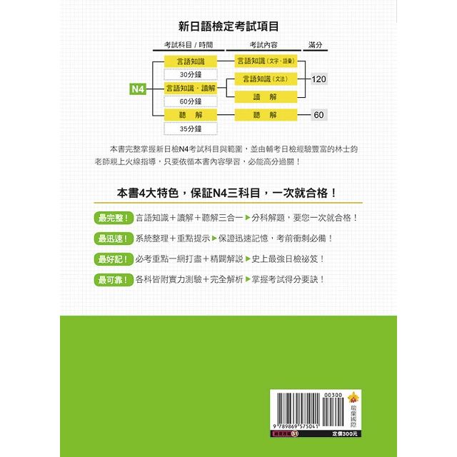 一考就上!新日檢N4全科總整理全新修訂版(隨書附贈日籍名師親錄標準日語發音+朗讀MP3)