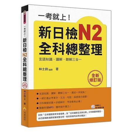 一考就上!新日檢N2全科總整理全新修訂版(隨書附贈日籍名師親錄標準日語發音+朗讀MP3)