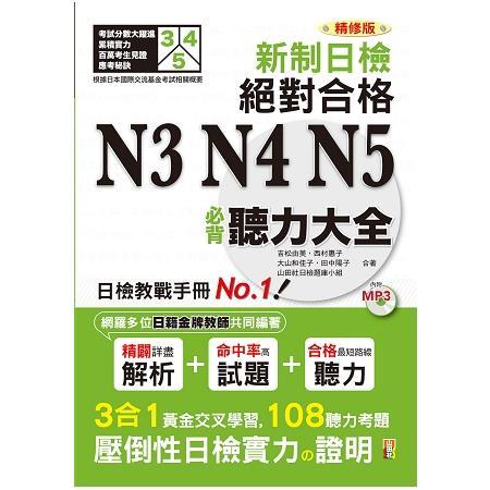 精修版 新制日檢!絕對合格 N3,N4,N5必背聽力大全(25K+MP3)