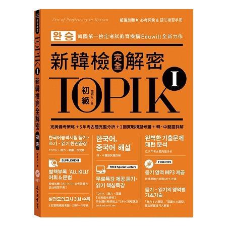 TOPIK I新韓檢完全解密:初級(贈「必考詞彙&語法複習手冊」+標準聽力試題MP3)