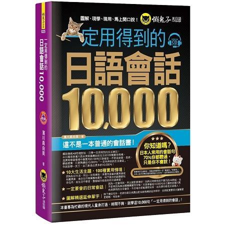 一定用得到的日語會話10,000(附1CD)