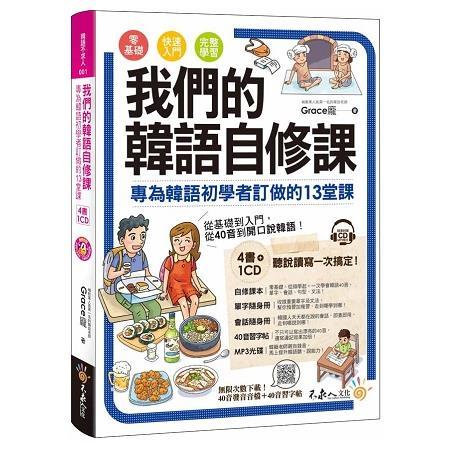 我們的韓語自修課(附1CD+3別冊+防水書套)