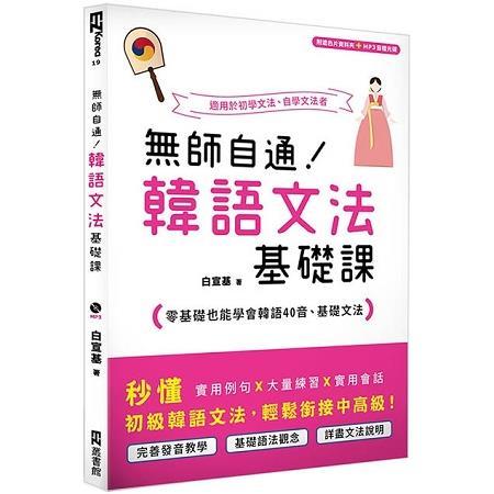開課!超簡單韓語文法自修課