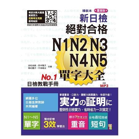 精裝本 重音版 新日檢 絕對合格 N1,N2,N3,N4,N5單字大全(25K+2MP3)