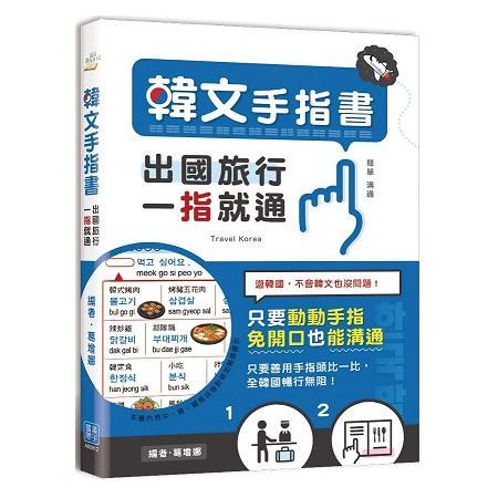 出國旅行,一指就通!韓文手指書:只要動動手指,免開口也能溝通