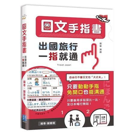 出國旅行,一指就通!日文手指書:只要動動手指,免開口也能溝通