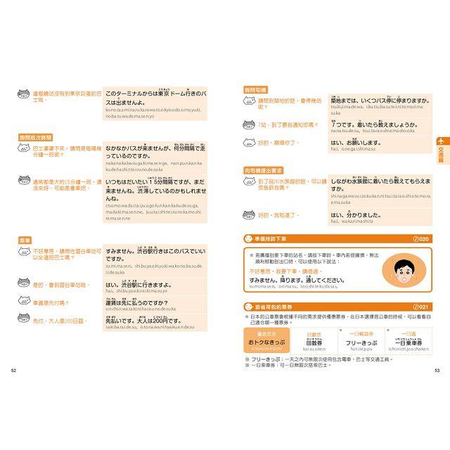走到哪說到哪! 旅遊會話日語彩色攜帶版