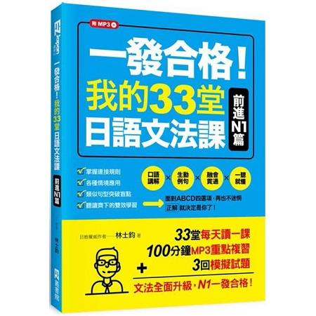 一發合格!我的33堂日語文法課:前進N1篇(1書1MP3)