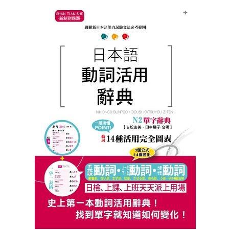 日本語動詞活用辭典 N2單字辭典(25K)