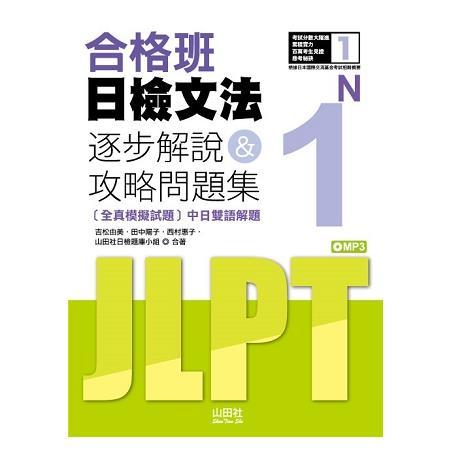 合格班日檢文法N1—逐步解說&攻略問題集(18K+MP3)