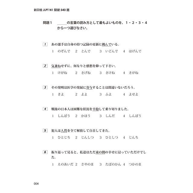 新日檢JLPT N1關鍵540題:文字、語彙、文法、讀解、聽解一次到位(5回全真模擬試題+解析兩書+1CD)
