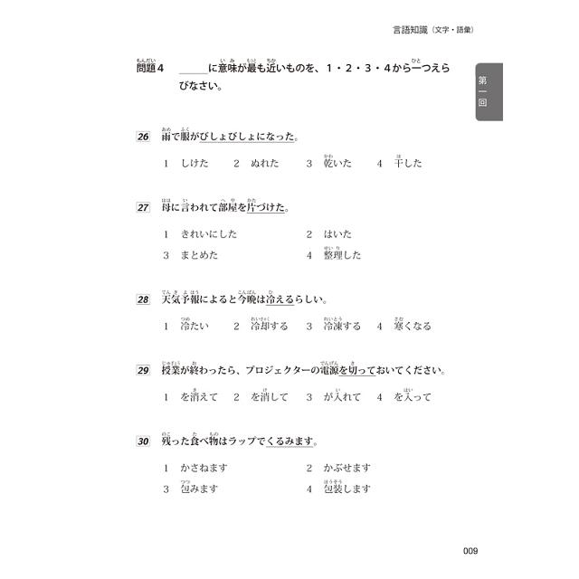 新日檢JLPT N3 關鍵540題:文字、語彙、文法、讀解、聽解一次到位(5回全真模擬試題+解析兩書+1CD)