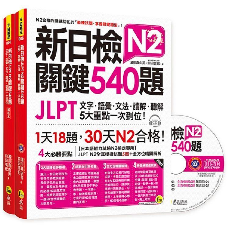 新日檢JLPT N2關鍵540題:文字、語彙、文法、讀解、聽解一次到位(5回全真模擬試題+解析兩書+1CD)