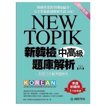 NEW TOPIK新韓檢中高級題庫解析:韓國專業教學團隊編寫!完全掌握新制韓檢考試方向(附MP3)