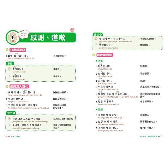 初學者開口說韓語(附MP3)