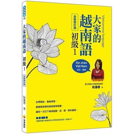 大家的越南語初級1 全新修訂版(隨書附贈作者親錄官方標準越南語發音+朗讀MP3)