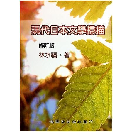 現代日本文學掃描修訂版