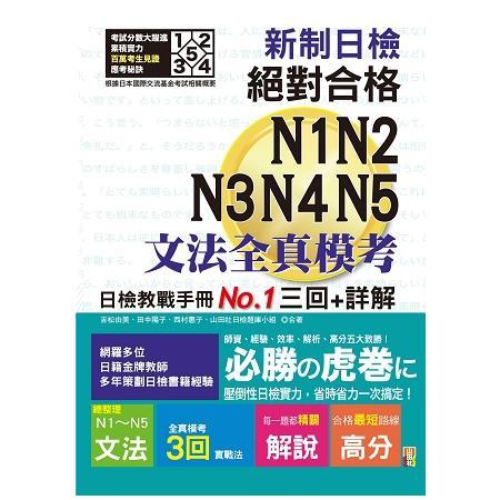 新制日檢!絕對合格N1,N2,N3,N4,N5文法全真模考三回+詳解(25K)